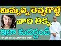 రెచ్చగొట్టే వారి  తిక్క ఇలా కుదర్చండి | How to Handle Rude People | Dr Manthena Satyanarayana Raju
