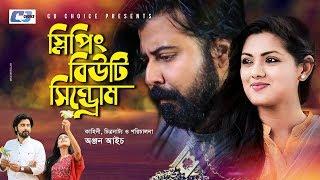 Sleeping Beauty Sindrom | Afran Nisho | Tisha | Shumit Shalauddin | Anjan Aich | Bangla New Natok