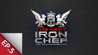 [Full Episode] ศึกค้นหาเชฟกระทะเหล็ก The Next Iron Chef EP.5