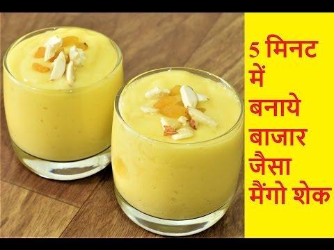 मैंगो शेक-मैंगो मिल्क शेक-मैंगो स्मूथी-Mango Milkshake Recipe In Hindi-Mango shake-Mango Smoothie