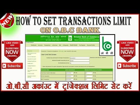 OBC Net Banking में Transaction लिमिट कैसे सेट करें! How To Set Transaction Limit On OBC Net Banking