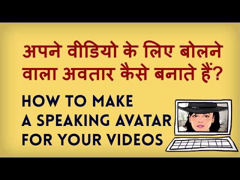 Free speaking Avatar? Bolne wala Avatar muft mein kaise banate hain?