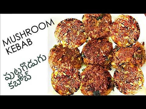 Veeramachaneni Ramakrishna Sir Food Diet Mushroom Kebab Cooking Recipe | How to Make Mushroom Kebab