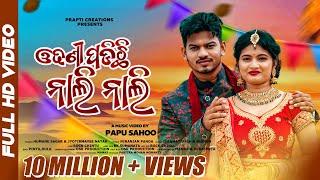 Odhanee Padichhi Nali Nali   Odia Dance Music Video   Humane Sagar, Jyotirmayee Nayak   Rupa \u0026 Pintu