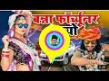 Download  Gadi Fortune Layo Mixing By Suresh Luta _ गाड़ी  फोर _ चुनर लायो 2019  MP3,3GP,MP4