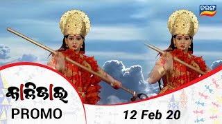 Kalijai | 12 Feb 20 | Promo | Odia Serial - TarangTV