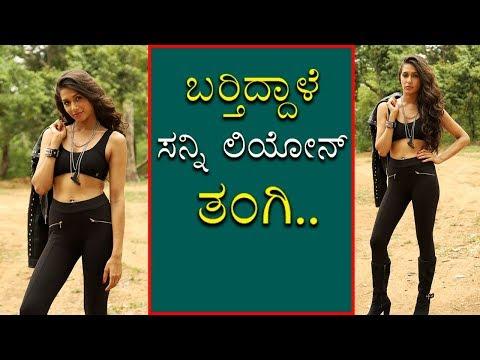 Xxx Mp4 ಕಾಲಿವುಡ್ ಗೆ ಕಾಲಿಟ್ಟ ಸನ್ನಿ ಲಿಯೋನ್ ತಂಗಿ…Miya Rai Leone Sensation In Kollywood TVNXT Kannada 3gp Sex