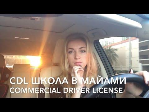 56. США МАЙАМИ Школа тракдрайверов. CDL - Commercial Driver License