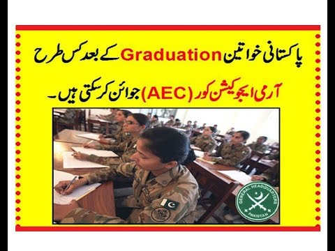 How to Join Army Education Corps (AEC) as a Commissioned Officer LCC.