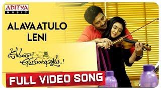 Alavaatulo Leni Full Video Song   Oorantha Anukuntunnaru   Nawin Vijaya Krishna, Srinivas Avasarala