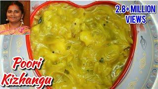 Poori Masala / Poori Kizhangu in Tamil / பூரி மசாலா / பூரி கிழங்கு