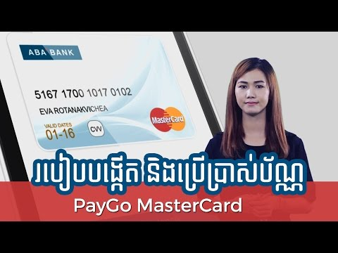 Get and use PayGo Master Card   របៀបបង្កើត និងប្រើប្រាស់ប័ណ្ណPayGo Master Card