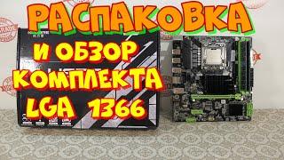 Распаковка и обзор комплекта на сокете 1366. Xeon X5670 и 16 гиг серверной DDR-3.