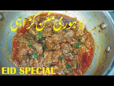 Lahori Mutton Karahi