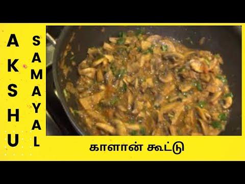 காளான் கூட்டு - தமிழ் / Mushroom Sabji - Tamil