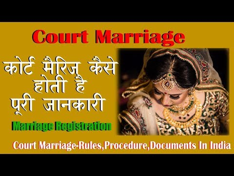 Court  Marriage in India  (Special Marriage Act 1954)  | कोर्ट मैरिज  | Register marriage procedure