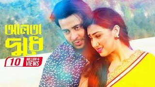 Alta Dudhe | Shakib Khan | Apu Biswas | Panku Jamai Bengali Movie 2018