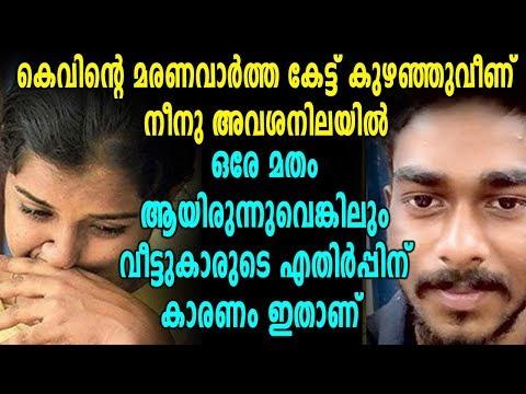 Kevin Kottayam : ഒരാൾ കസ്റ്റഡിയിൽ | Oneindia Malayalam