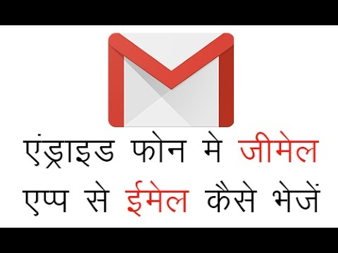 How to Send Compose Email in Android Phone Using Gmail Android App