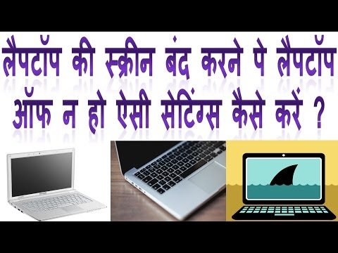how to set laptop to not sleep when closed screen | laptop ki screen band karne pe off na ho