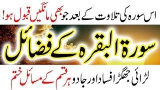 Surah Baqarah k Fazail Dua To Remove Black Magic House Of Quran Peer e Kamil Wazaif