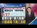 【非凡Morning Call】G20峰會 中國籲日方