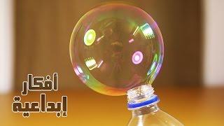 سبع إستخدامات ذكية للزجاجات البلاستيكية الفارغة