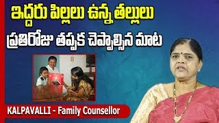 Child Safety Advice for Parents -  Two or More Children Parents || Kalpavalli || SumanTV Mom