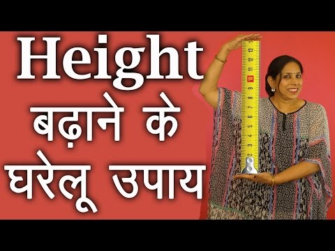 Height बढ़ाने के जाने राज़ । How to Increase Height in simple ways Hindi   Ms Pinky Madaan