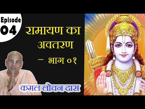 रामायण से शिक्षाएं : Episode 04 - रामायण का अवतरण - भाग ०१ - श्रीमान कमल लोचन दास
