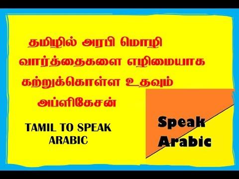 TAMIL TO SPEAK ARABIC |தமிழில் அரபி மொழி வார்த்தை கற்றுக்கொள்ள