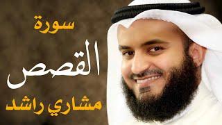سورة القصص مشاري راشد العفاسي