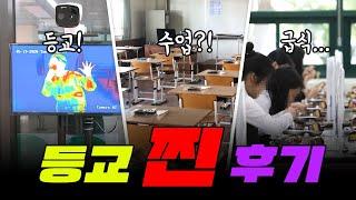 실시간 전국 학교 상황 모아보기   입시덕후