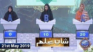Shan e Iftar - Shan e ilm - 21st May 2019