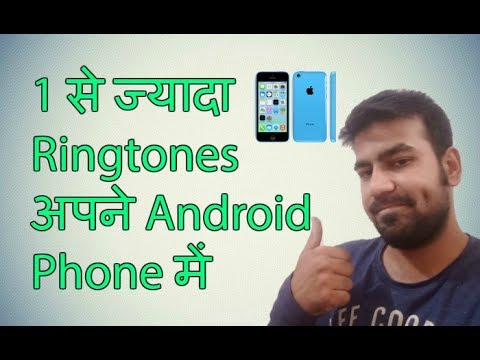How to Set Multiple Ringtones on Android - IN HINDI
