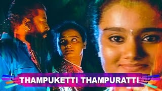 Rapid Action Force movie song | Thampu ketti Thampuratti