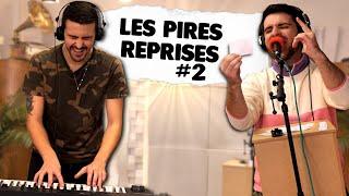 LES PIRES REPRISES MUSICALES #2 (Feat. Amixem)