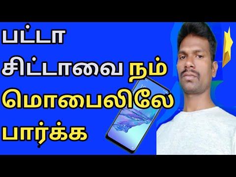 HOW TO Verify TamilNadu Patta Chitta Mobile | PATTA | CHITTA ADANGAL | Tamil(TN) | Eservices Tn Govt