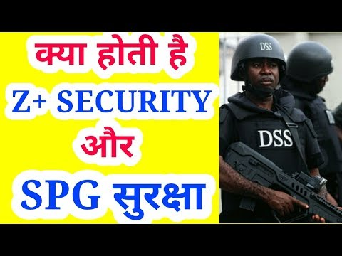 What is Z plus security and what is special protection group ( SPG ) in india ? | In Hindi |