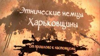 Этнические немцы Харьковщины RU