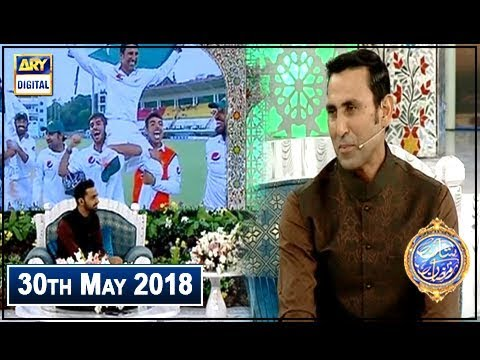 Shan e Iftar – Guest: Younis Khan – 30th May 2018