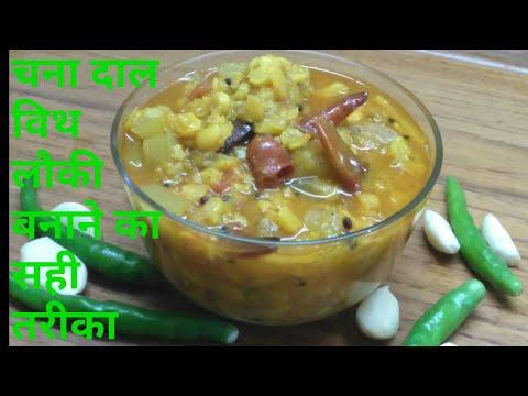 Chana Dal with lauki recipe in Hindi | Easy and healthy Dal recipe | BY Sunita's kitchen.