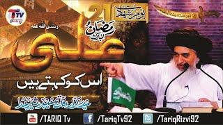 21 Ramzan Shahadat Mola Ali Bayan Allama Khadim Hussain Rizvi Heart Touching Bayan
