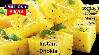 Download Instant Dhokla बिना ईनो बिना दही मिनटों में मार्किट जैसा सॉफ्ट स्पंजी Dhokla Recipe - Khaman Dhokla Video