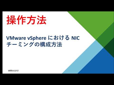 VMware vSphere における NIC チーミングの構成方法