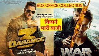 Dabangg 3 vs War Box Collection Comparison | Salman Khan vs Hrithik Roshan