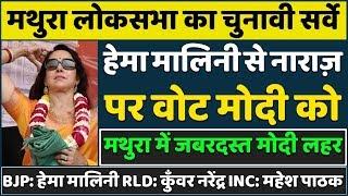 Mathura:- हेमा मालिनी से नाराज़, पर वोट मोदी को || Loksabha 2019