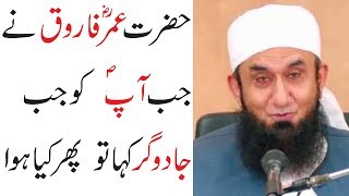 Hazrat Umer R.A Says Magician To Hazrat Muhammad S.A.W New Bayan Maulana Tariq Jameel