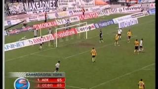 ΠΑΟΚ-ΑΕΚ 0-4  2007-08 (Α ημιχρονο)