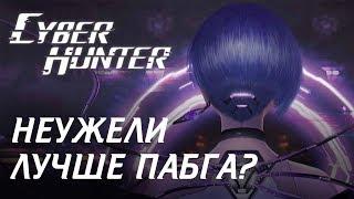 Пабгозаменитель#1. Неужели CYBER HUNTER лучше пабга?